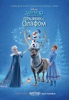 Olaf's Frozen Adventure - Serbian Movie Poster (xs thumbnail)
