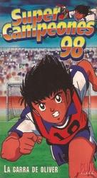 """Captain Tsubasa"" - Argentinian VHS movie cover (xs thumbnail)"