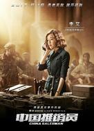 Zhong guo tui xiao yuan - Chinese Character poster (xs thumbnail)