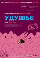Choke - Russian Movie Poster (xs thumbnail)