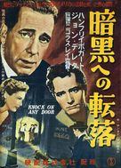 Knock on Any Door - Japanese Movie Poster (xs thumbnail)
