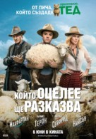 A Million Ways to Die in the West - Bulgarian Movie Poster (xs thumbnail)
