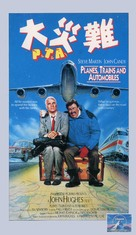 Planes, Trains & Automobiles - Japanese Movie Cover (xs thumbnail)