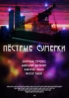 Pestrye sumerki - Russian Movie Poster (xs thumbnail)