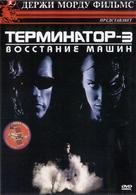 Terminator 3: Rise of the Machines - Russian Movie Cover (xs thumbnail)