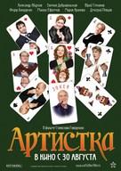 Artistka - Russian Movie Poster (xs thumbnail)