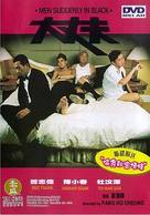 Daai cheung foo - Hong Kong Movie Cover (xs thumbnail)