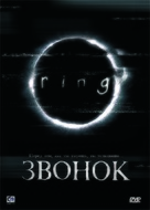 The Ring - Russian DVD cover (xs thumbnail)
