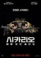 Sicario 2: Soldado - South Korean Movie Poster (xs thumbnail)