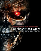 Terminator Salvation - Russian Movie Cover (xs thumbnail)
