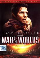 War of the Worlds - Greek Movie Cover (xs thumbnail)