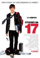 17 Again - Bulgarian Movie Poster (xs thumbnail)