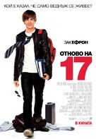 17 Again - Bulgarian Movie Poster (xs thumbnail)