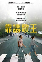 Yesterday - Taiwanese Movie Poster (xs thumbnail)