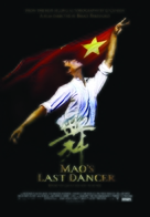 Mao's Last Dancer - Canadian Movie Poster (xs thumbnail)