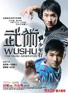 Wushu - Hong Kong Movie Poster (xs thumbnail)