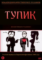 Cul-de-sac - Russian poster (xs thumbnail)