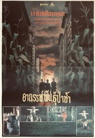 Children of the Corn III - Thai Movie Poster (xs thumbnail)