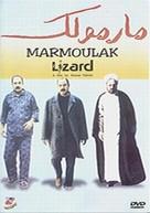 Marmoulak - Iranian Movie Cover (xs thumbnail)