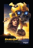 Bumblebee - Mongolian Movie Poster (xs thumbnail)