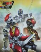 Kamen raidâ x Kamen raidâ x Kamen raidâ the movie: Choudenou torirojî - Episode blue - Haken imajin - Japanese Movie Poster (xs thumbnail)
