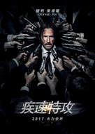 John Wick: Chapter Two - Chinese Movie Poster (xs thumbnail)