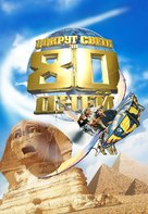 Around The World In 80 Days - Russian DVD movie cover (xs thumbnail)