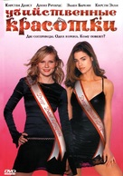 Drop Dead Gorgeous - Russian DVD cover (xs thumbnail)