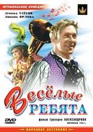 Vesyolyye rebyata - Russian Movie Cover (xs thumbnail)