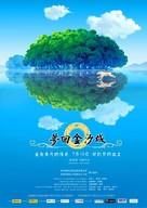 Meng hui jin sha cheng - Chinese Movie Poster (xs thumbnail)