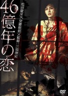 46-okunen no koi - Japanese DVD cover (xs thumbnail)