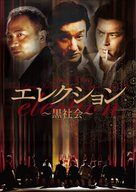 Hak se wui - Japanese Movie Cover (xs thumbnail)