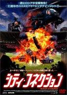 Velvet Revolution - Japanese Movie Cover (xs thumbnail)