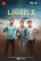 Loosers 2 - International Movie Poster (xs thumbnail)