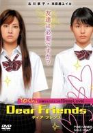 Dear Friends - Japanese poster (xs thumbnail)