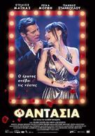 Fantasia - Greek Movie Poster (xs thumbnail)