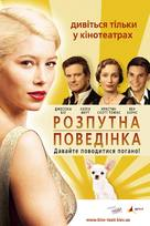 Easy Virtue - Ukrainian Movie Poster (xs thumbnail)
