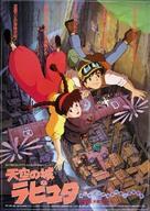Tenkû no shiro Rapyuta - Japanese Movie Poster (xs thumbnail)