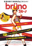 Brüno - Japanese Movie Poster (xs thumbnail)