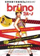 Brüno - Japanese Movie Poster (xs thumbnail)