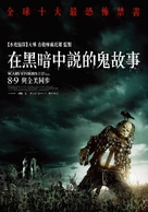 Scary Stories to Tell in the Dark - Taiwanese Movie Poster (xs thumbnail)