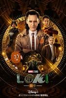 """Loki"" - Japanese Movie Poster (xs thumbnail)"
