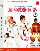 Tang Bohu dian Qiuxiang - Chinese Movie Cover (xs thumbnail)