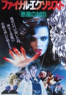 The Unholy - Japanese Movie Poster (xs thumbnail)