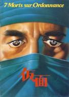 Sept morts sur ordonnance - Movie Poster (xs thumbnail)