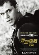 Green Zone - Hong Kong Movie Poster (xs thumbnail)