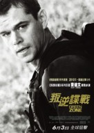 Green Zone - Hong Kong Movie Poster (xs thumbnail)
