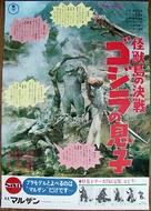 Kaijûtô no kessen: Gojira no musuko - Japanese Movie Poster (xs thumbnail)