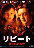 Not Forgotten - Japanese DVD cover (xs thumbnail)