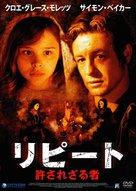 Not Forgotten - Japanese DVD movie cover (xs thumbnail)